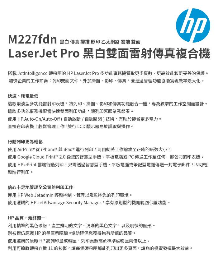 HP LaserJet Pro M227fdn 黑白雙面雷射傳真複合機 含稅